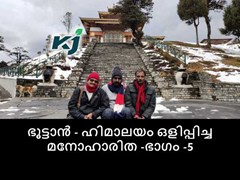 ഭൂട്ടാന് - ഹിമാലയം ഒളിപ്പിച്ച മനോഹാരിത -ഭാഗം -5