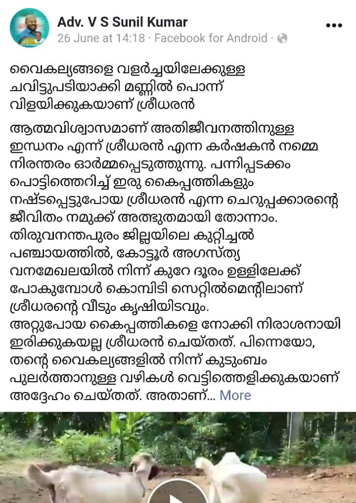 Facebook post of V S Sunil Kumar