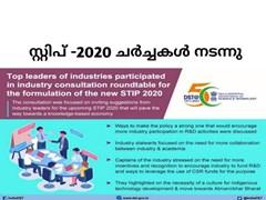 STIP 2020 രൂപീകരണം ലക്ഷ്യമിട്ടുള്ള  ഉന്നതതല വ്യവസായ കൂടിക്കാഴ്ച നടന്നു
