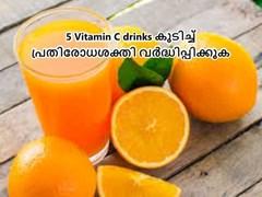 പ്രതിരോധ ശക്തി വർദ്ധിപ്പിക്കാനും രക്തസമ്മർദ്ദം കുറയ്ക്കാനും കഴിവുള്ള  5 Vitamin C പാനീയങ്ങൾ
