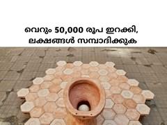 വെറും 50000 രൂപ ഇറക്കിയാൽ, ഒരു വർഷത്തിനുള്ളിൽ ലക്ഷാധിപതിയാകാം