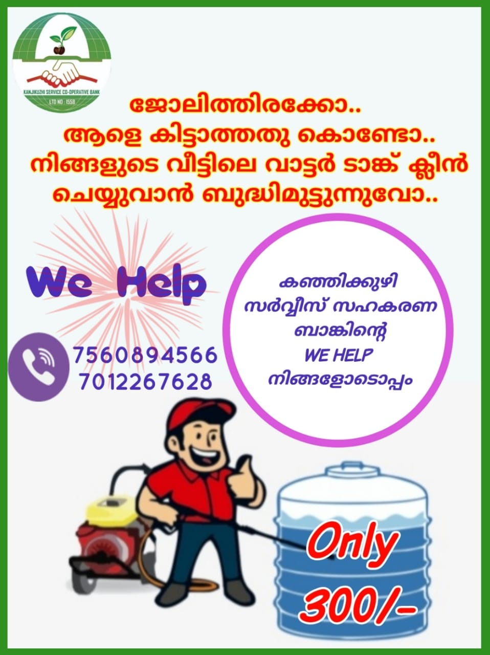 we help group