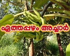 ഏത്തപ്പഴം അച്ചാർ/ Nendrapazham Pickle