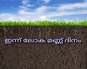 മണ്ണിന്റെ മനസ്സ് അറിയണം....
