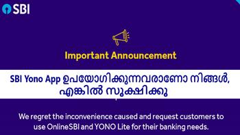 SBI Yono App ഉപയോഗിക്കുന്നവരാണോ നിങ്ങൾ, എങ്കിൽ സൂക്ഷിക്കൂ