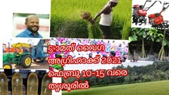 വൈഗ - അഗ്രിഹാക്ക് 2021 സംഘാടക സമിതി രൂപീകരണ യോഗം 16/01/2021ന്