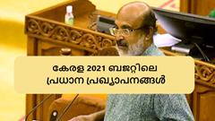 കേരള 2021 ബജറ്റിലെ പ്രധാന പ്രഖ്യാപനങ്ങൾ