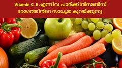 Vitamin C, E എന്നിവ പാര്ക്കിന്സണ്സ്  രോഗത്തിൻറെ സാധ്യത കുറയ്ക്കുന്നു