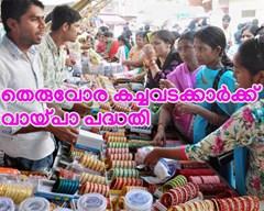 തെരുവോര കച്ചവടക്കാർക്ക് കേന്ദ്രസർക്കാരിന്റെ പിഎം സ്വനിധി' വായ്പാ പദ്ധതി
