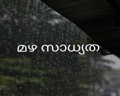 കേന്ദ്ര കാലാവസ്ഥാവകുപ്പിന്റെ  അടുത്ത ദിവസത്തേക്കുള്ള  മഴ സാധ്യത പ്രവചനം