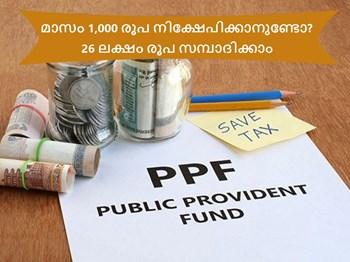 PPF: മാസം 1,000 രൂപ നിക്ഷേപിച്ച് 26 ലക്ഷം രൂപ സമ്പാദിക്കാം