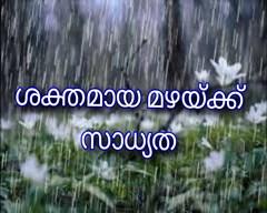 കേരളത്തിൽ അതിശക്തമായ മഴയ്ക്ക് (Very Heavy Rainfall) സാധ്യത