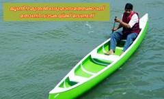ഫൈബര് തോണി   : ക്വട്ടേഷന് ക്ഷണിച്ചു.