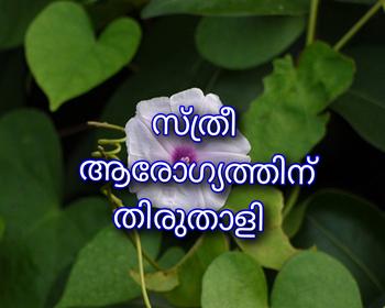 ആരോഗ്യദായകം തിരുതാളി കഷായം