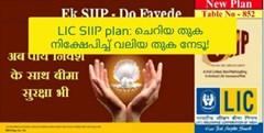 LIC SIIP plan: പ്രതിമാസം ചെറിയ തുക നിക്ഷേപിച്ച് വലിയ തുക നേടാം!