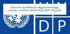 വികസനം കാക്ഷിക്കുന്ന ജില്ലകള്ക്കായുള്ള പ്രത്യേക പദ്ധതിയെ അഭിനന്ദിച്ച് UNDP റിപ്പോര്ട്ട്