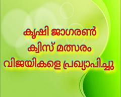 കൃഷി ജാഗരൺ ക്വിസ് മത്സരത്തിന് ആവേശോജ്വലമായ പര്യവസാനം