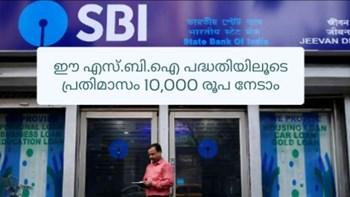 എസ്ബിഐ ആന്വുറ്റി സ്കീം : പ്രതിമാസം 10,000 രൂപ നേടാം