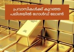 NRI Gold Loan: പ്രവാസികൾക്ക് കുറഞ്ഞ പലിശനിരക്കിൽ ഗോൾഡ് ലോൺ