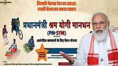 PM-SYM: 2 രൂപ നിക്ഷേപത്തില് 36,000 രൂപ നേടാം!