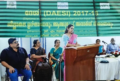 daesi award function