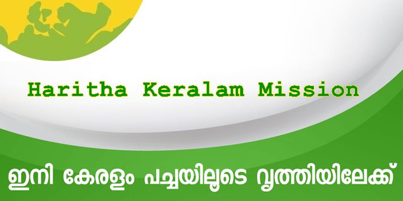Haritha Kerala Mission