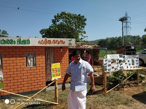 haritha bhavanam