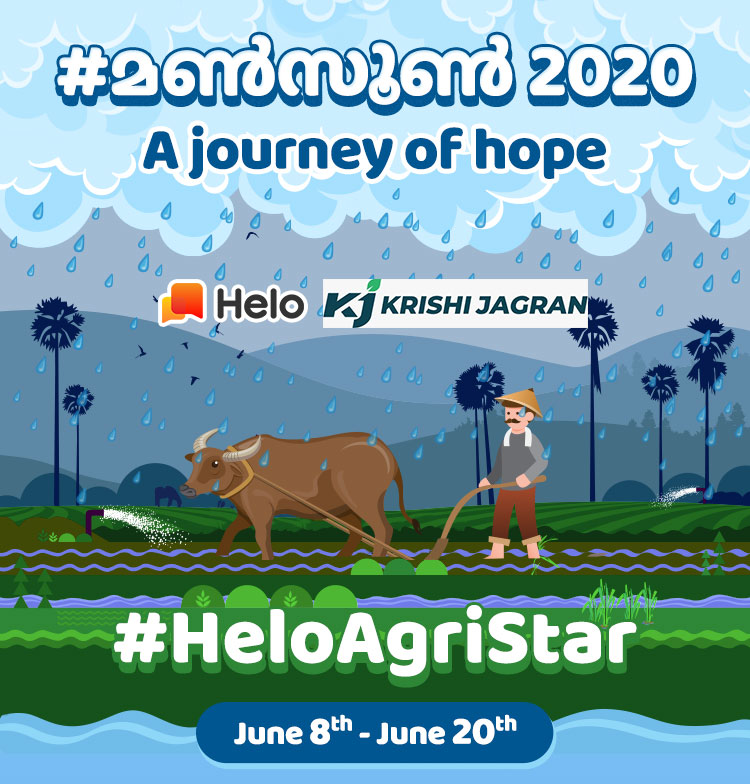 Monsoon 2020 update on Krishi Jagran Helo App Malayalam